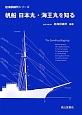 帆船 日本丸・海王丸を知る