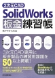 3次元CAD Solid Works板金練習帳