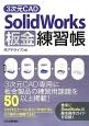 3次元CAD Solid Works板金練習帳