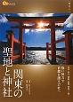 楽学ブックス 関東の聖地と神社 神社3 強い神力で首都を護る17社へ