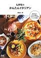 LIFEのかんたんイタリアン 基本のピザ、パスタ、前菜etc、フライパン1つで作