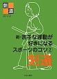 新・苦手な運動が好きになるスポーツのコツ 剣道 (2)