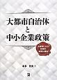 大都市自治体と中小企業政策 大阪市にみる政策の実態と構造