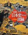 詳説 日本史図録<第6版>