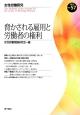 女性労働研究 脅かされる雇用と労働者の権利 (57)