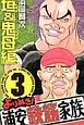 よりぬき!浦安鉄筋家族 垣&鬼母-ガキアンドママ-編 (3)
