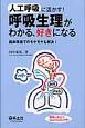 人工呼吸に活かす!呼吸生理がわかる、好きになる 臨床現場でのモヤモヤも解決!