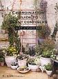 コンテナ・コーディネートガイド 楽しい植木鉢選びからはじめよう