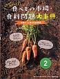 くわしくわかる!食べもの市場・食料問題大事典 市場にくる食の生産現場 (2)