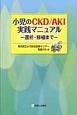 小児のCKD/AKI 実践マニュアル 透析・移植まで