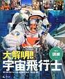 大解明!!宇宙飛行士 訓練 (2)