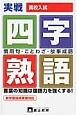 高校入試 実戦 四字熟語 慣用句・ことわざ・故事成語