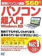 速効!パソコン講座 パソコン超入門<Windows8版> 初めてでもやさしくわかります。基本からていねいに学