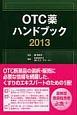 OTC薬 ハンドブック 2013