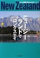 ニュージーランドでロングステイ<最新版> 大人の海外暮らし国別シリーズ