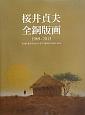 桜井貞夫全銅版画 1969-2013 1969ー2013