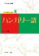 ハンガリー語 世界の言語シリーズ8 CD2枚付き 大阪大学外国語学部