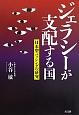ジェラシーが支配する国 日本型パッシングの研究