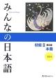 みんなの日本語 初級2<第2版> 本冊