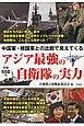 アジア最強の自衛隊の実力 中国軍・韓国軍との比較で見えてくる