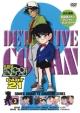 名探偵コナン PART21 Vol.3