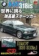 モータースポーツDVD 世界に誇る 独高級スポーツカー「BMW E36 318is」T&Mスペシャル 改訂復刻版