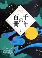 千年の百冊 あらすじと現代語訳でよむ 日本の古典100冊スーパ