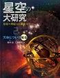 星空の大研究 星座の神話から観察まで 天体について知る (2)