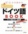 ゼロから始める 書き込み式 ドイツ語BOOK