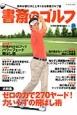 書斎のゴルフ 大特集:ゼロの力で270ヤード!力いらずの飛ばし術 読めば読むほど上手くなる教養ゴルフ誌(18)