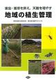 地域の植生管理 害虫・雑草を抑え、天敵を増やす