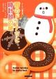 雪のドーナツと時計台の謎 ドーナツ事件簿3