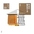 坂茂の家の作り方 くうねるところにすむところ30 家を伝える本シリーズ