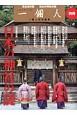 一個人別冊 日本の神社の謎<完全保存版>