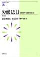 労働法 個別的労働関係法<第2版> (2)
