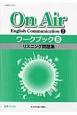 On Air English Communication1 ワークブック リスニング問題集 B