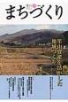 季刊 まちづくり 特集:里山資産を活かした地域づくり (38)