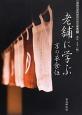 老舗に学ぶ京の衣食住