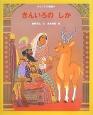 きんいろの しか インドの昔話