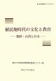 植民地時代の文化と教育 -朝鮮・台湾と日本-