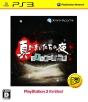 真かまいたちの夜 11人目の訪問者 PlayStation 3 the Best