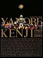 YANOBE KENJI 1969-2005<新装版>