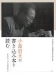 小島信夫の書き込み本を読む 小島信夫文庫関係資料目録