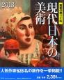 現代日本の美術 2013 美術の窓の年鑑