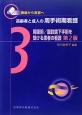 高齢者と成人の周手術期看護 開腹術/腹腔鏡下手術を受ける患者の看護<第2版> 講義から実習へ(3)