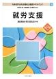 就労支援<第2版> MINERVA社会福祉士養成テキストブック16