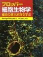 プロッパー 細胞生物学 細胞の基本原理を学ぶ