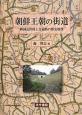 朝鮮王朝の街道 韓国近世陸上交通路の歴史地理