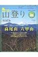 ステップアップ山登り 高尾山・六甲山 (1)