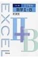 新課程 エクセル 数学2+B<ブルー版>